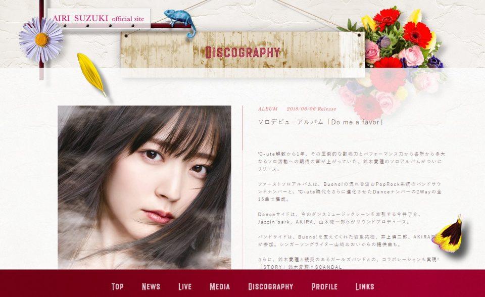 鈴木愛理オフィシャルサイトのWEBデザイン