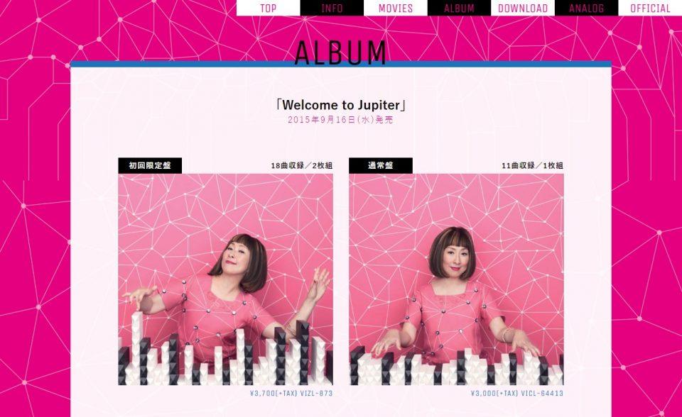 矢野顕子 New Album「Welcome to Jupiter」2015.09.16 On Sale!!のWEBデザイン