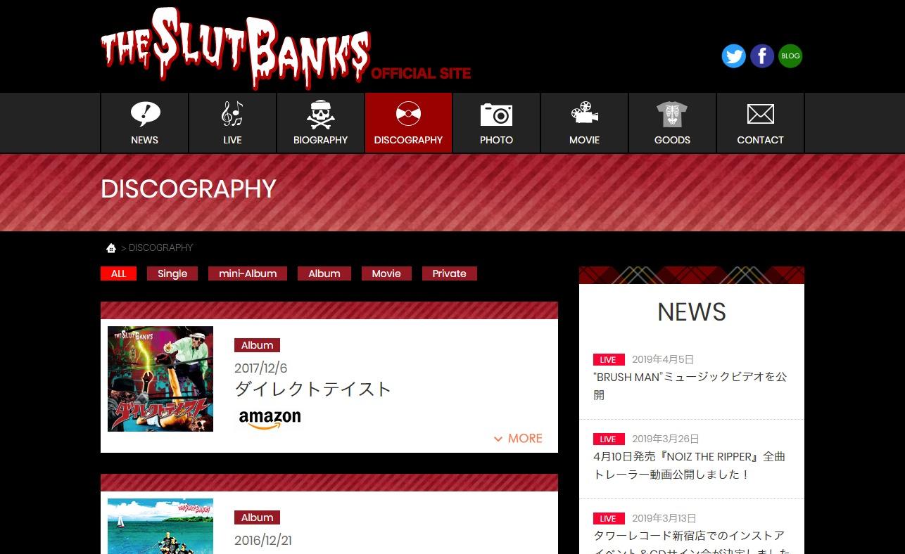 THE SLUT BANKS Official WebsiteのWEBデザイン