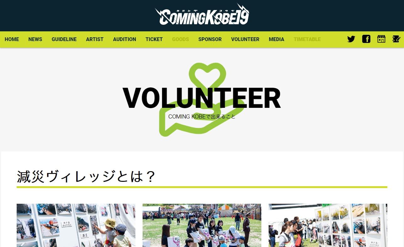 COMING KOBE19 ~阪神淡路大震災から24年。神戸からの恩返し!入場無料のチャリティーフェスが今年も2019/5/11(土)開催決定!~のWEBデザイン