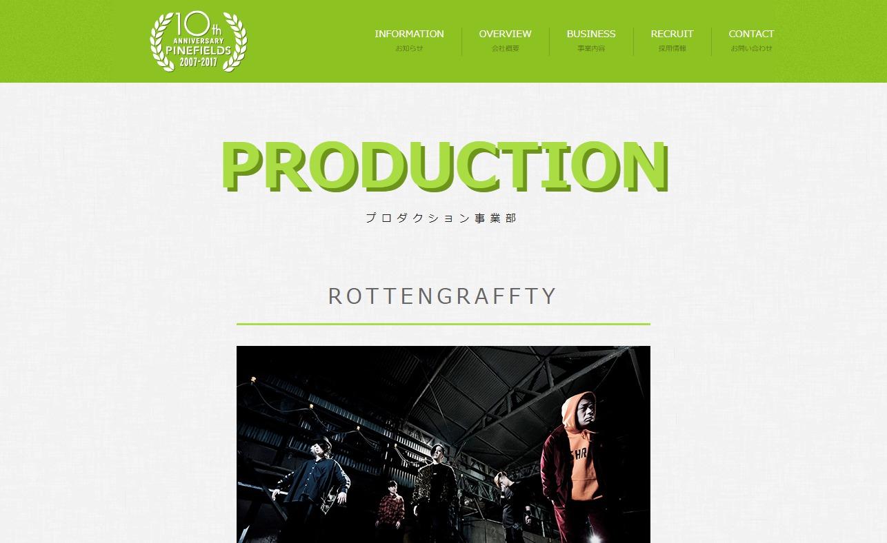 株式会社パインフィールズ | 音楽出版、ライブハウス、レコーディングスタジオ、グッズ・ノベルティー制作などのWEBデザイン