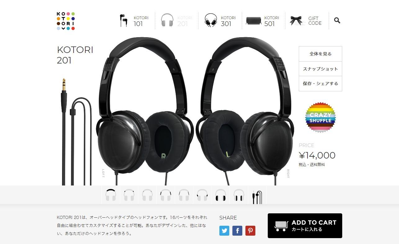 DESIGN YOUR HEADPHONES | KOTORI たのしいほうの、ヘッドフォン。のWEBデザイン