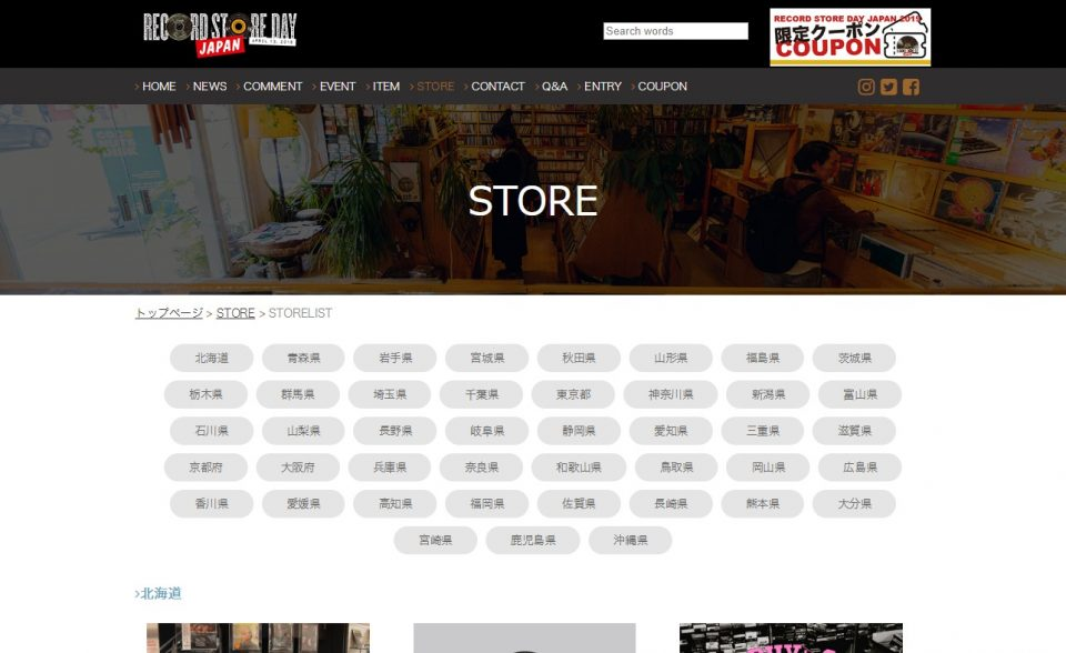 RECORD STORE DAY JAPAN – HOMEのWEBデザイン