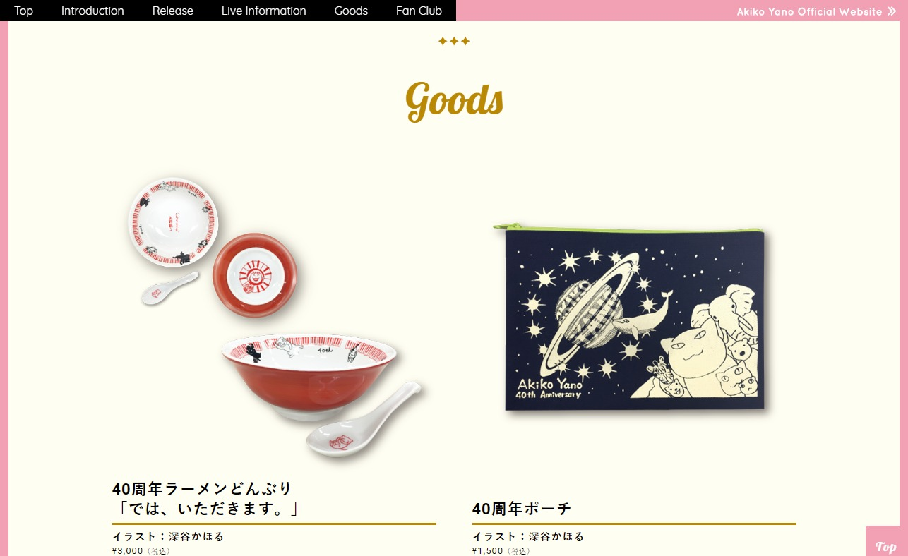 矢野顕子 40th AnniversaryのWEBデザイン