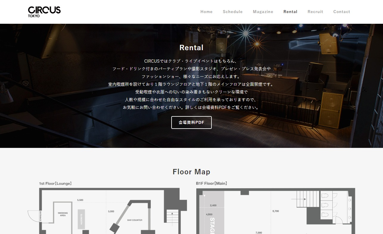 CIRCUS Tokyo   エンターテイメントスペースのWEBデザイン