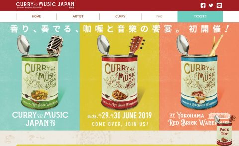 CURRY&MUSIC JAPAN2019|イベント・グルメ・ショッピングの横浜赤レンガ倉庫のWEBデザイン