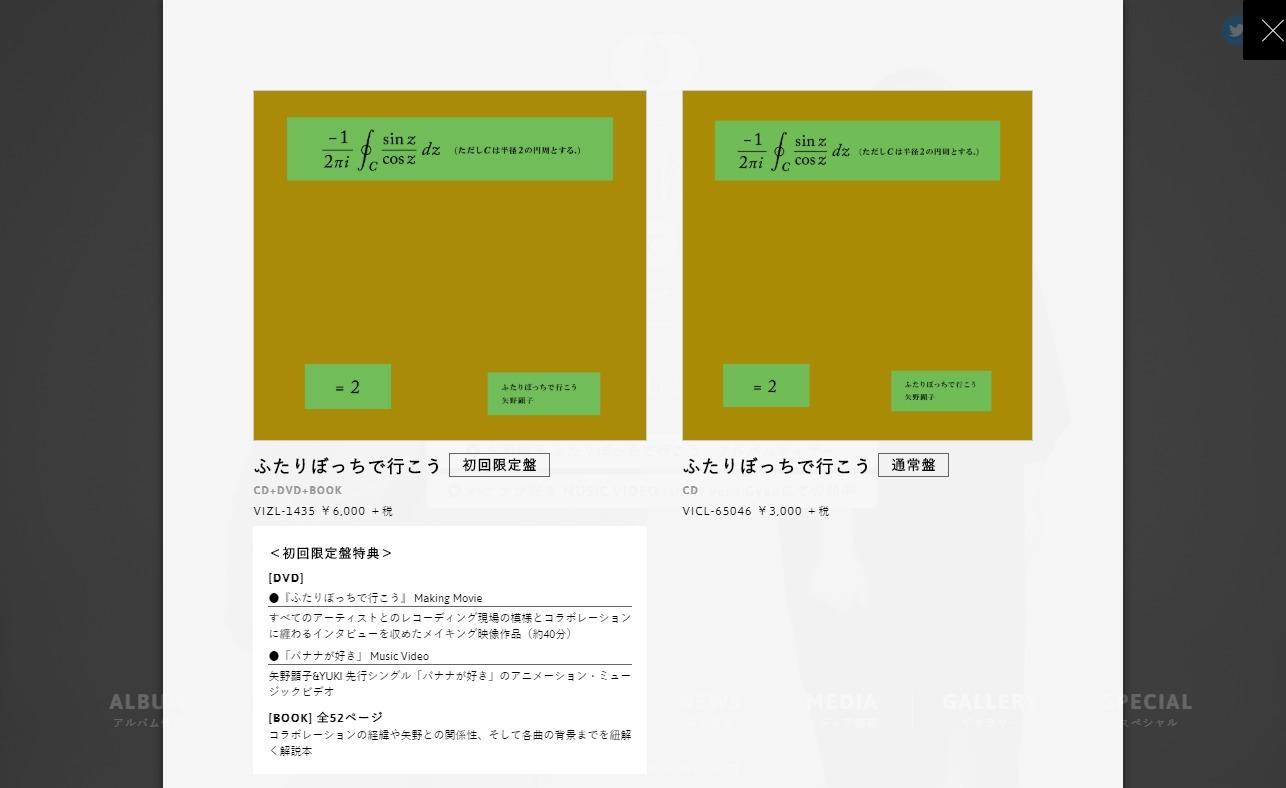 矢野顕子ニューアルバム『ふたりぼっちで行こう』のWEBデザイン