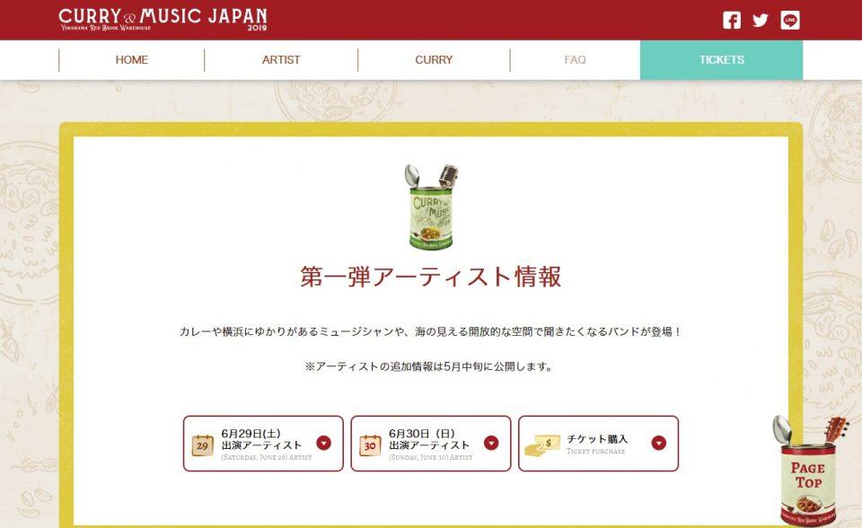 CURRY&MUSIC JAPAN2019|イベント・グルメ・ショッピングの横浜赤レンガ倉庫のWEBデザイン