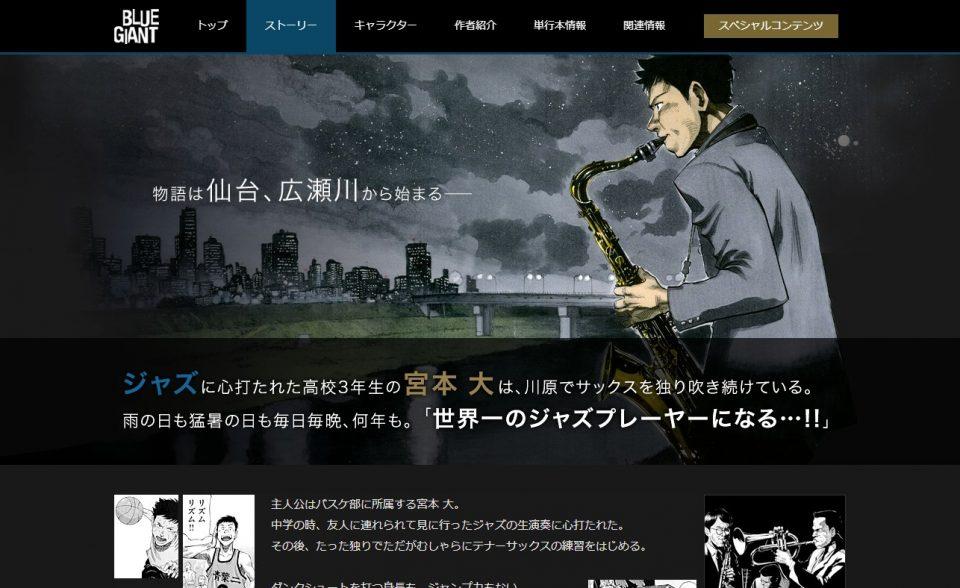 BLUE GIANT 公式サイトのWEBデザイン