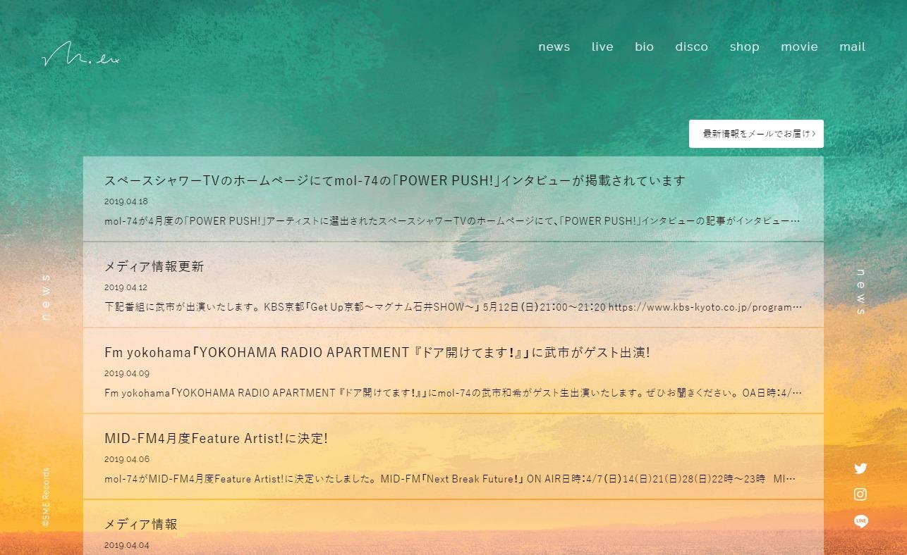 mol-74 official websiteのWEBデザイン