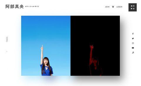 阿部真央オフィシャルサイトのWEBデザイン