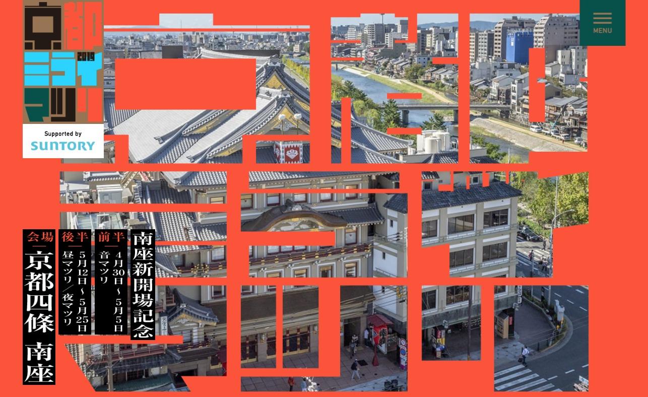京都ミライマツリ2019のWEBデザイン