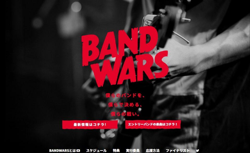 BANDWARS -バンドウォーズ- 〜僕らのバンドを、僕らで決める、僕らの戦い。〜のWEBデザイン