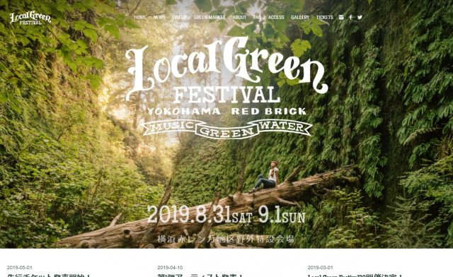 Local Green FestivalのWEBデザイン