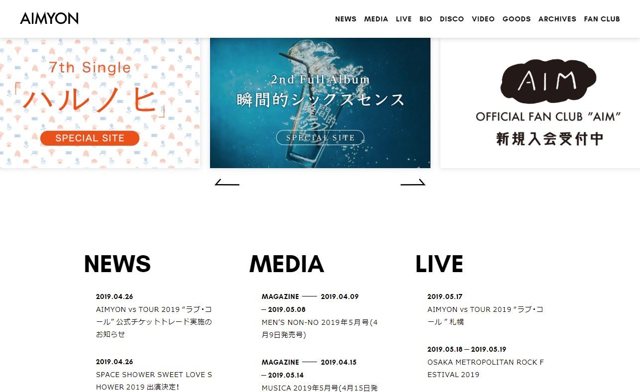 あいみょん OFFICIAL SITEのWEBデザイン