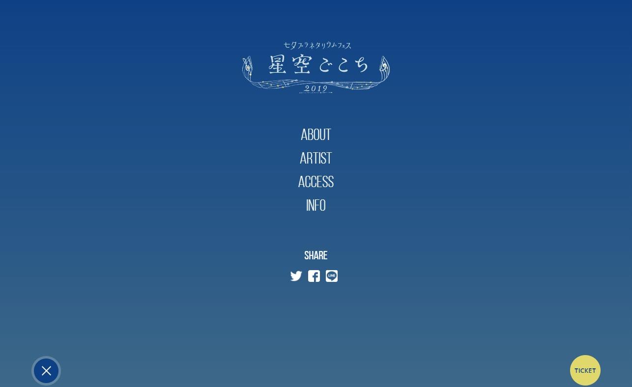 星空ごこち2019 七夕プラネタリウムフェス | 7/7(日) 新宿コズミックセンターのWEBデザイン
