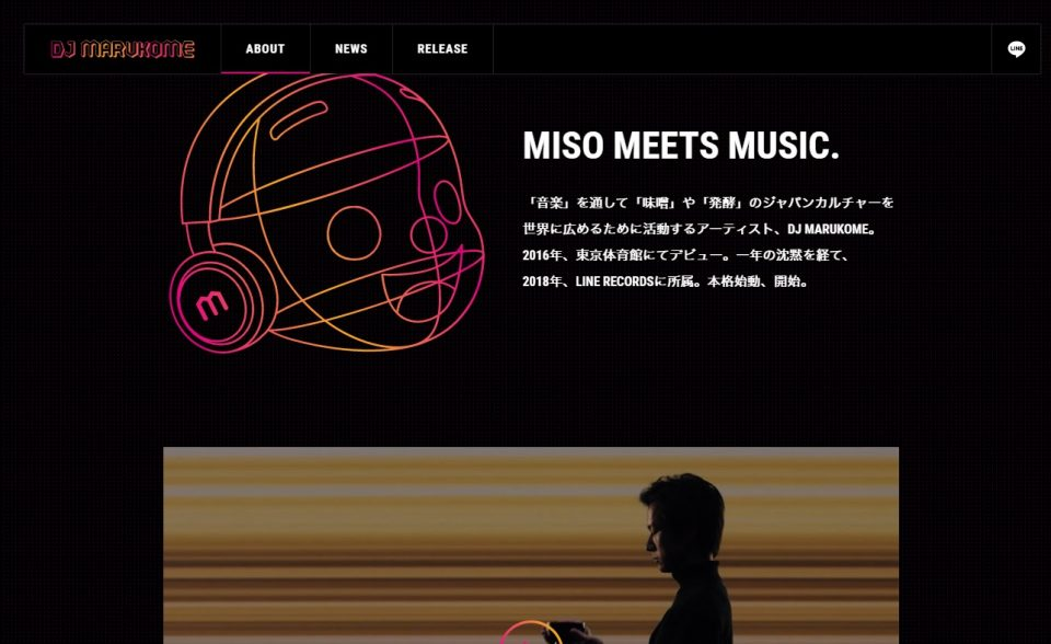 DJ MARUKOMEのWEBデザイン
