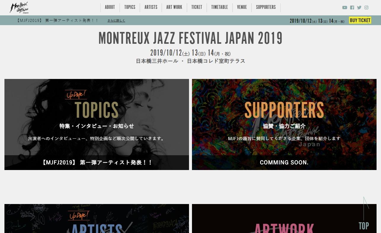モントルー・ジャズ・フェスティバル・ジャパン 2019のWEBデザイン