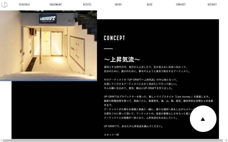 UP-DRAFT 〜Live Journey Giovanni〜のWEBデザイン