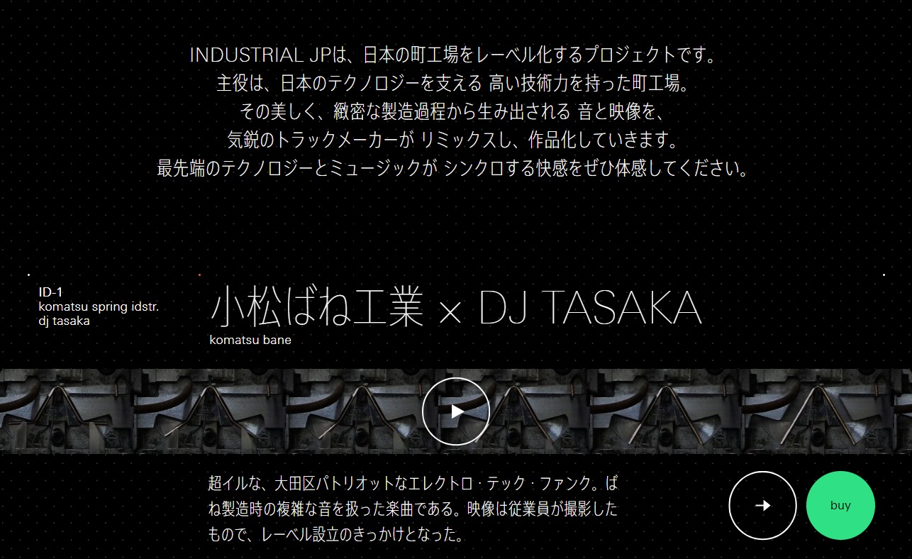 INDUSTRIAL JP / 工場音楽レーベルのWEBデザイン