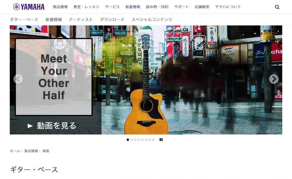 楽器・オーディオ関連製品 – ヤマハ – 日本のWEBデザイン