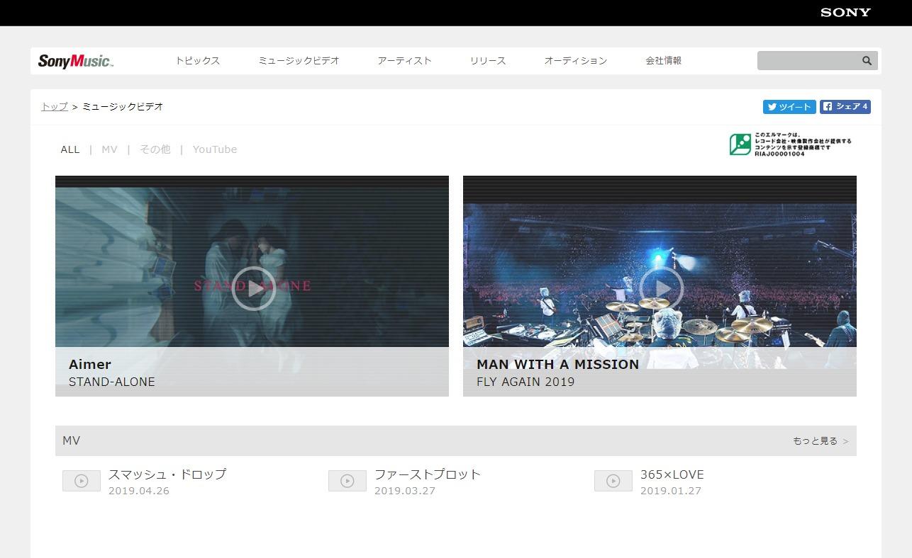 ソニーミュージック オフィシャルサイトのWEBデザイン