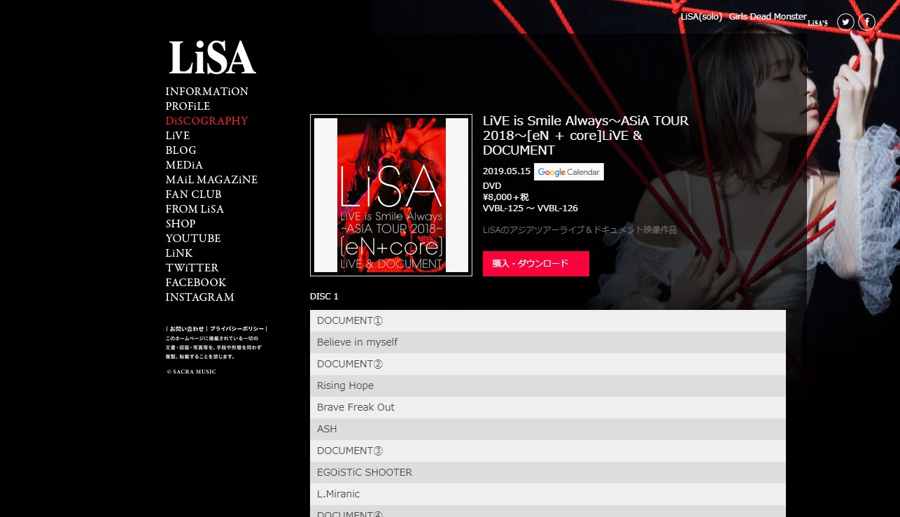 LiSA OFFICIAL WEBSITEのWEBデザイン