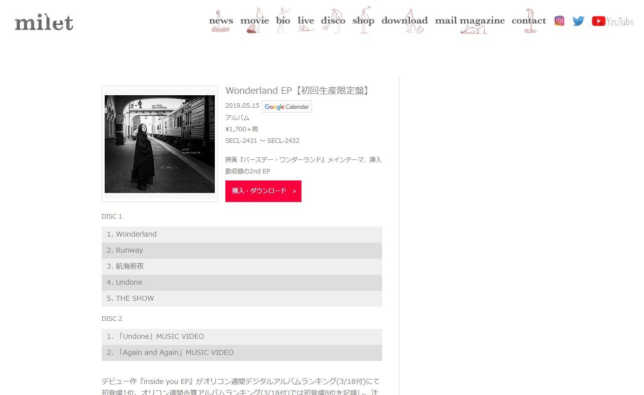 シンガーソングライター milet(ミレイ) Official Web SiteのWEBデザイン