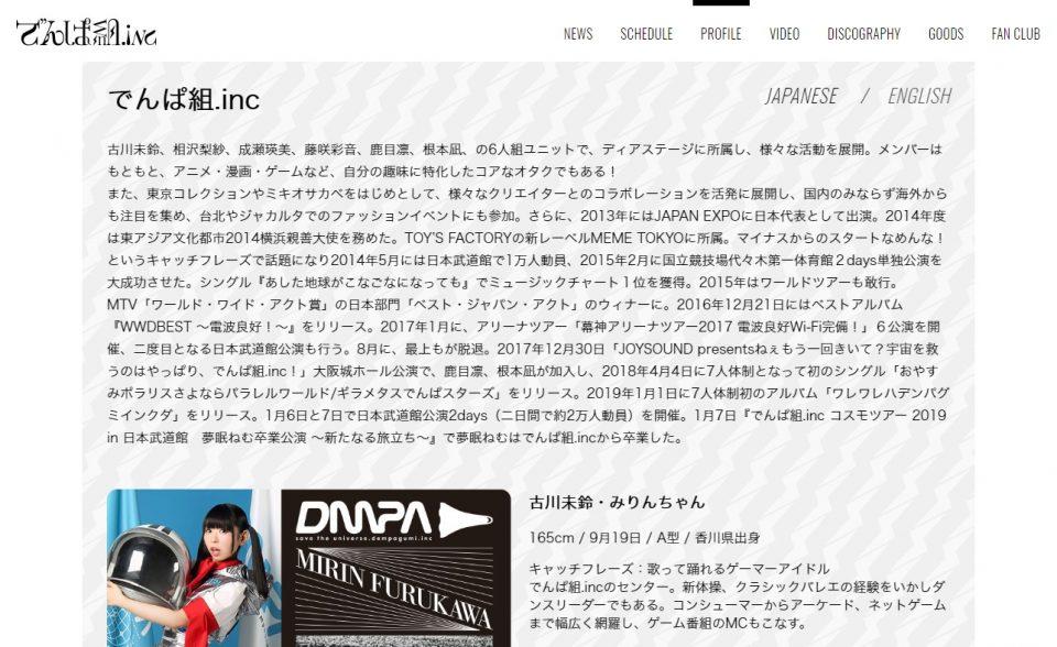 でんぱ組.inc 公式サイトのWEBデザイン