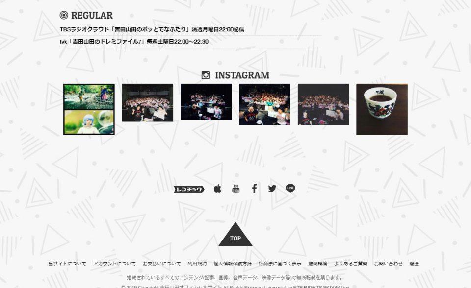 吉田山田オフィシャルサイトのWEBデザイン