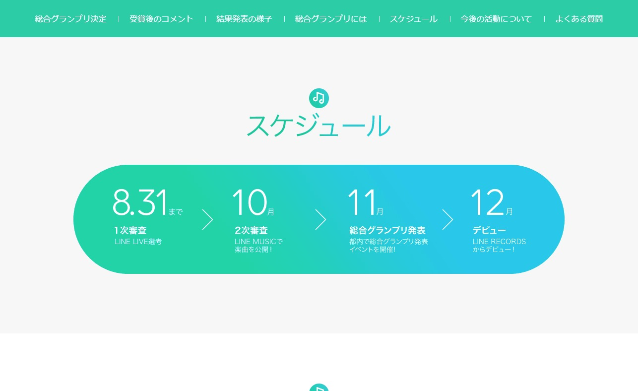 LINE オーディション 2017のWEBデザイン