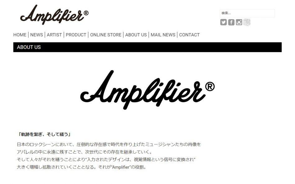 Amplifierオフィシャルサイト | 軌跡を繋ぎ、そして繕うのWEBデザイン