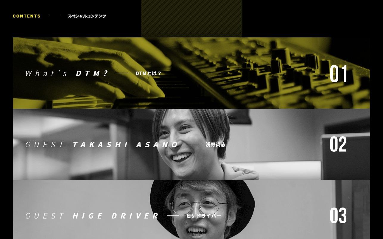 DAIV TO MUSIC -「DAIV」すべてのクリエイターに送る究極のPCのWEBデザイン