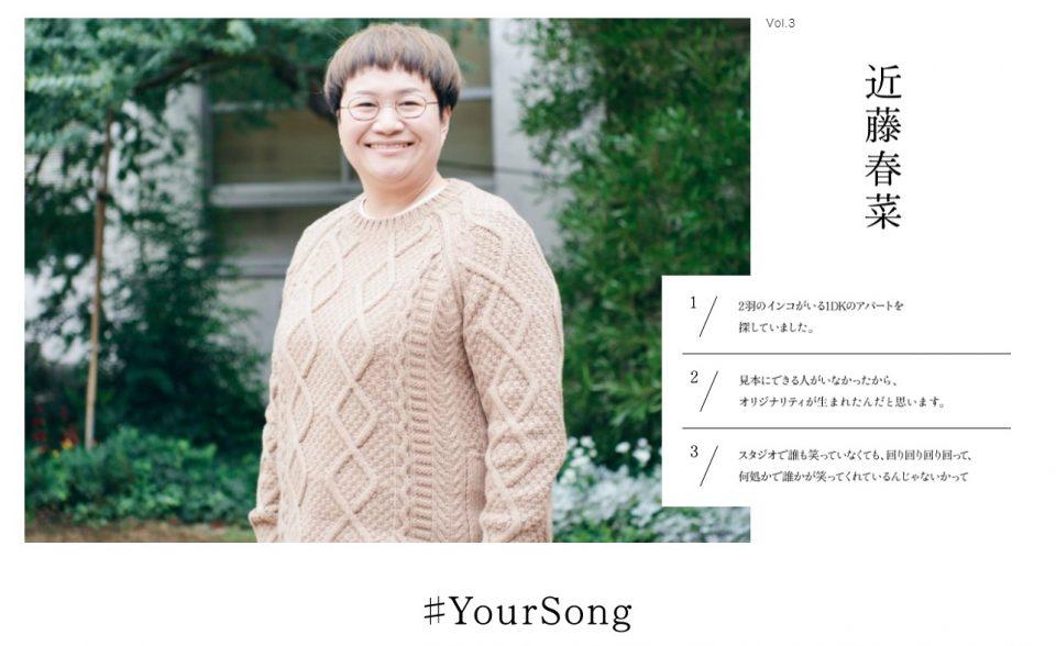 #YourSongのWEBデザイン