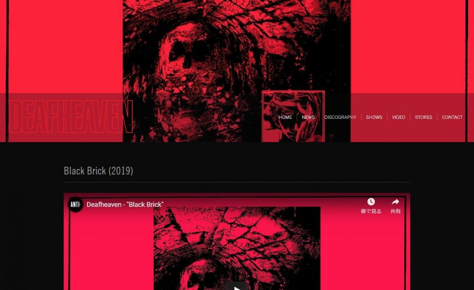 DeafheavenのWEBデザイン