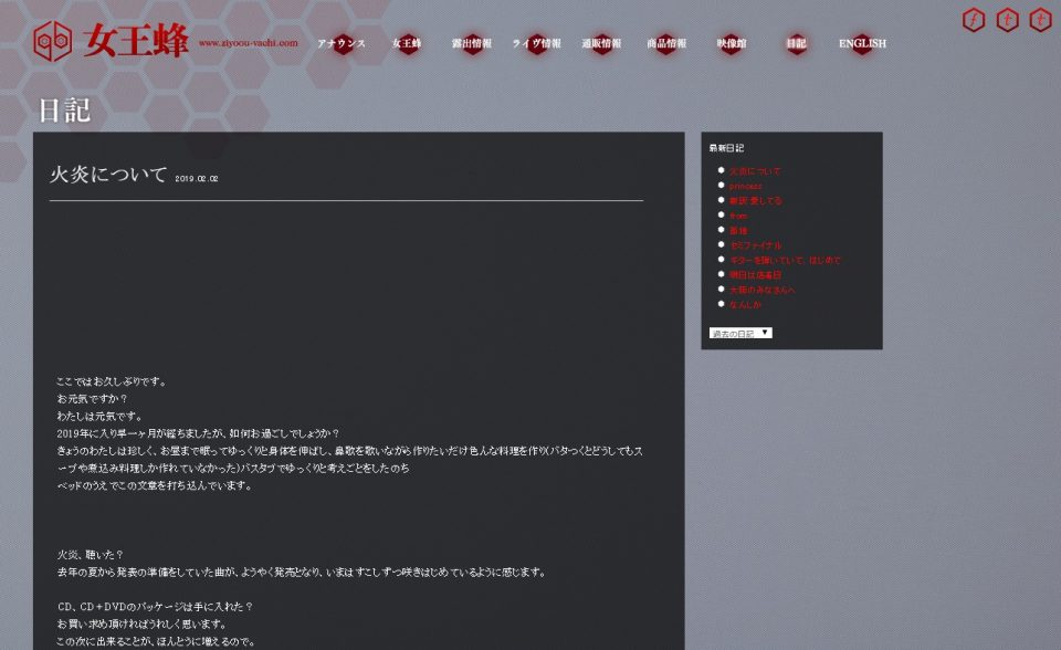女王蜂 公式サイトのWEBデザイン