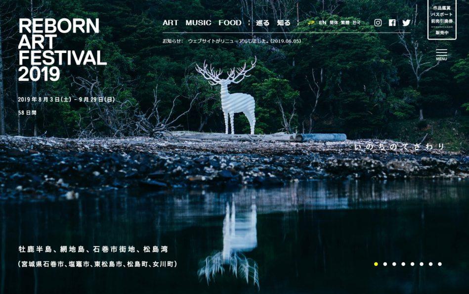 Reborn-Art Festival 2019のWEBデザイン