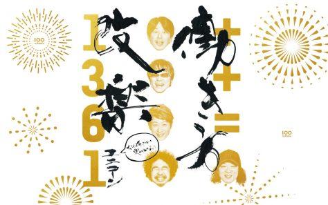 ユニコーン100周年特設サイトのWEBデザイン