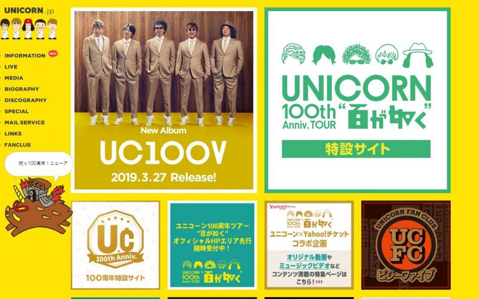 UNICORN.JPのWEBデザイン