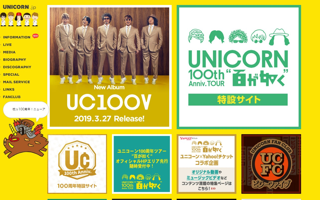 UNICORN.JPのWEBデザイン