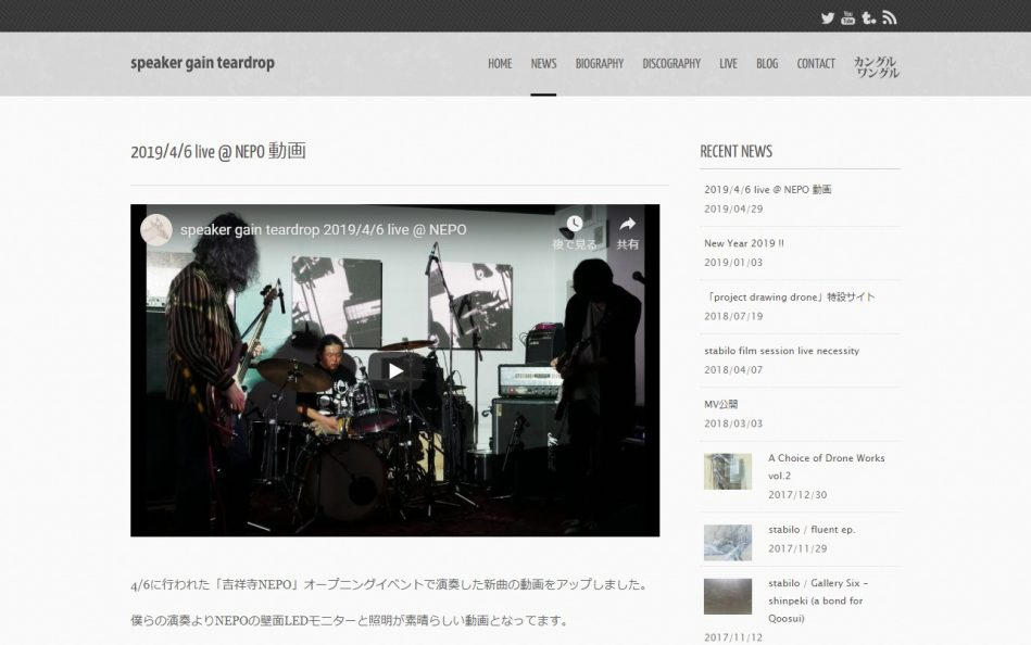 speaker gain teardrop websiteのWEBデザイン