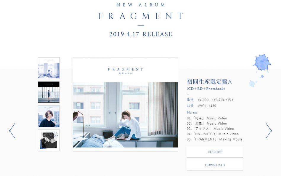 藍井エイル | FRAGMENTのWEBデザイン