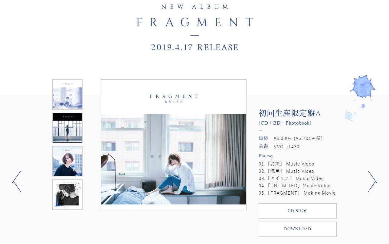 藍井エイル   FRAGMENTのWEBデザイン