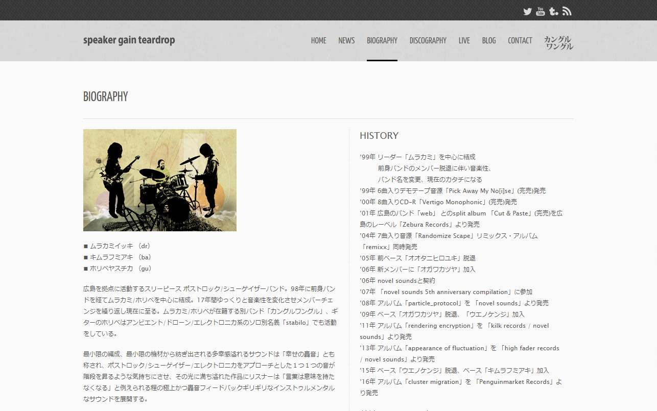 speaker gain teardrop websiteのWEBデザイン