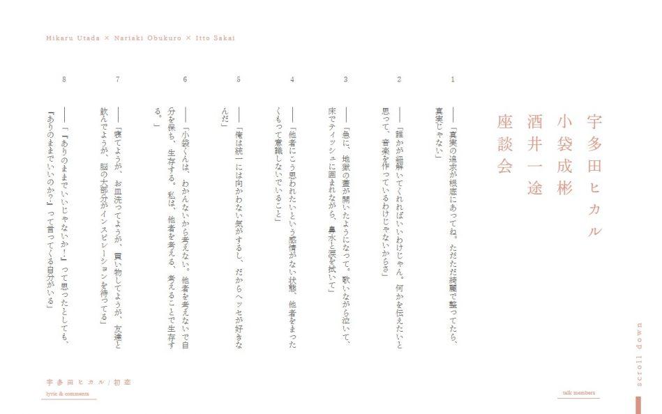 宇多田ヒカル「初恋」特設サイトのWEBデザイン