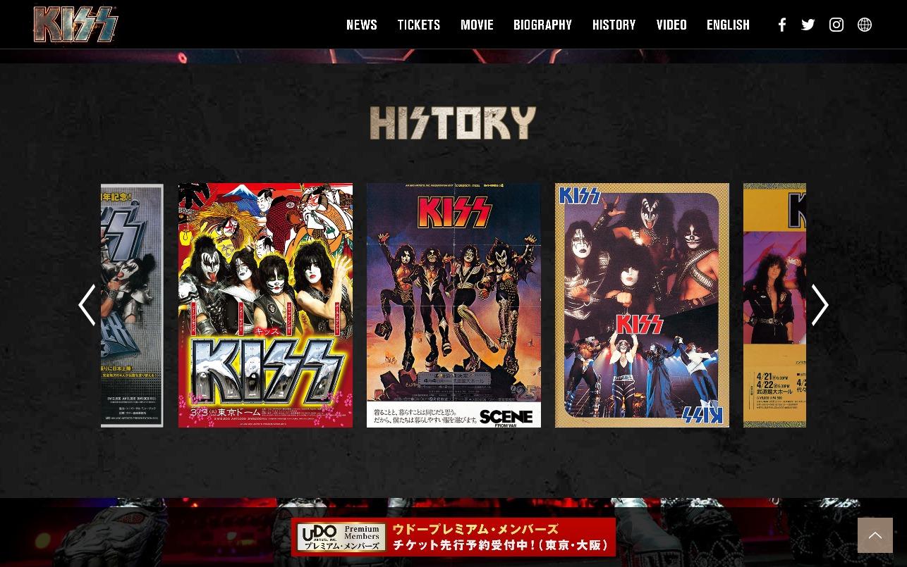 KISS 来日公演 特設サイト  KISS Special SiteのWEBデザイン