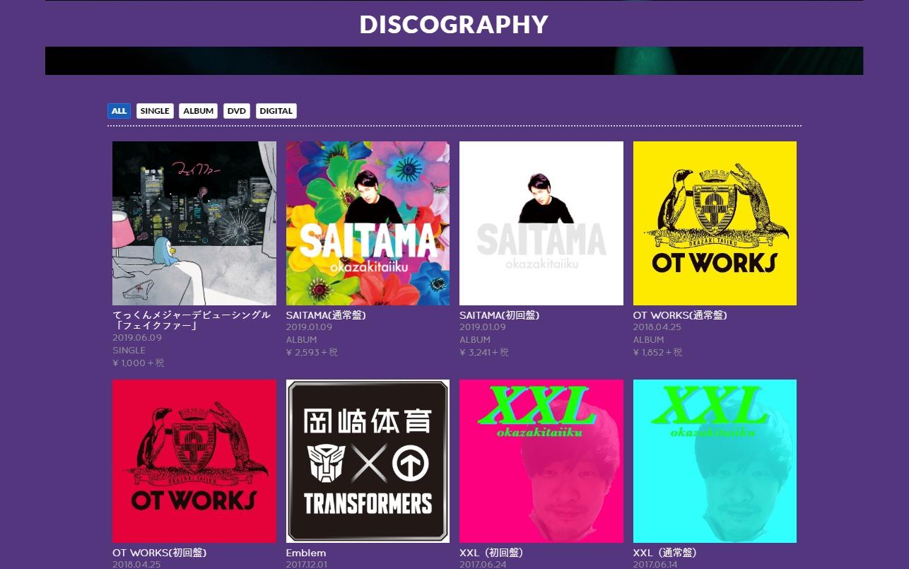 岡崎体育 オフィシャルウェブサイトのWEBデザイン