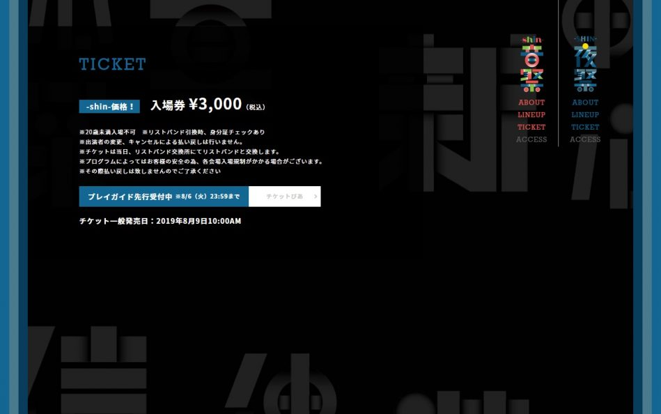 新宿フィールドミュージアム 2019 -shin-音祭 -SHIN-夜祭のWEBデザイン