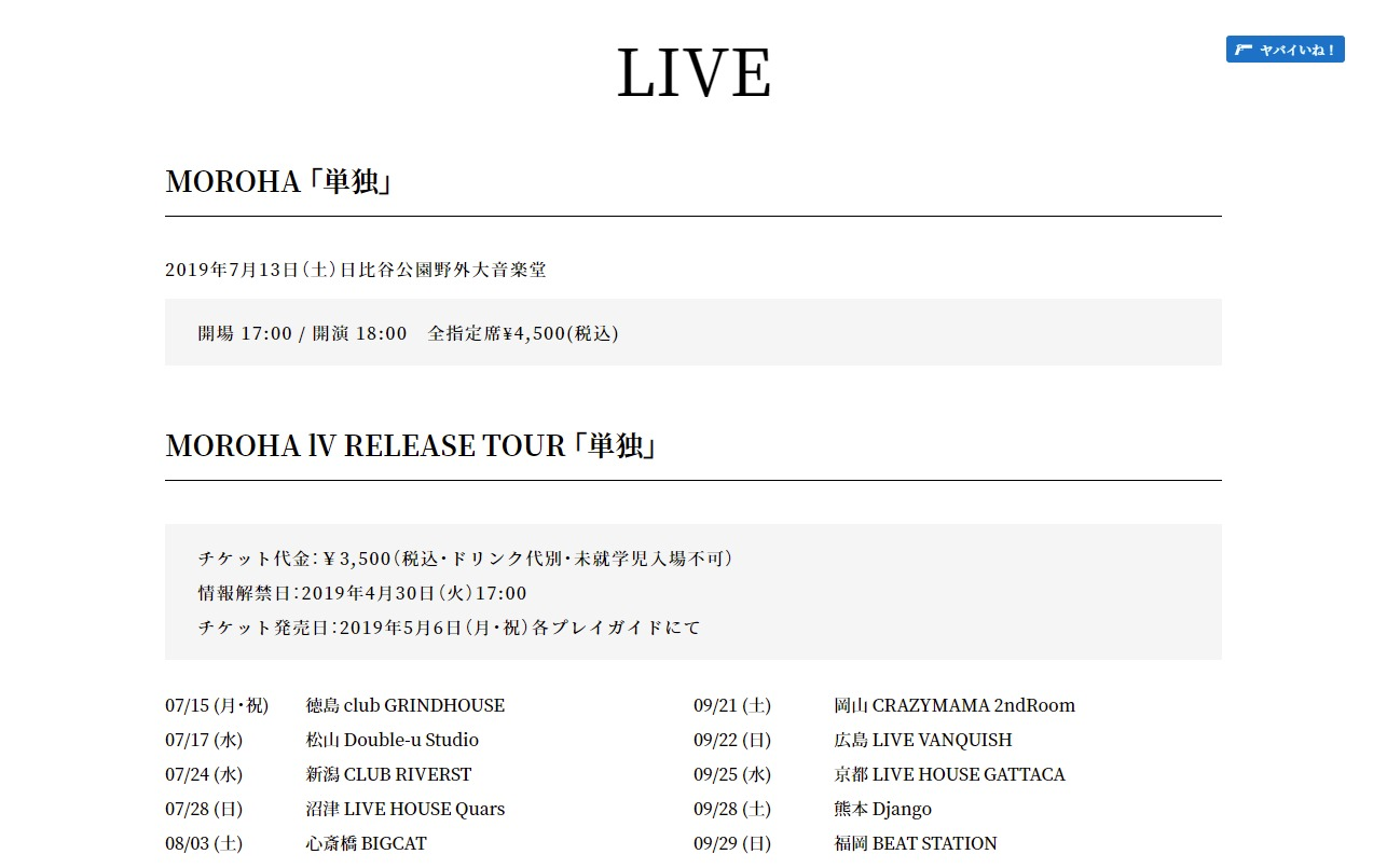 MOROHA NEW アルバム「MOROHA Ⅳ」 特設サイトのWEBデザイン