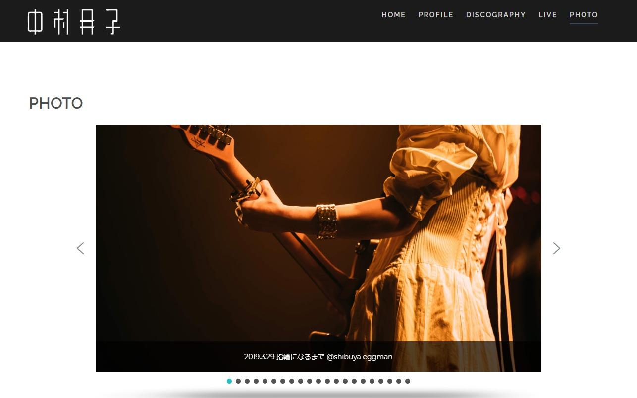 中村月子 オフィシャル ウェブサイトのWEBデザイン